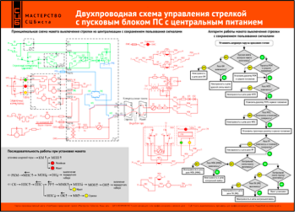 Двухпроводная схема управления стрелкой схема